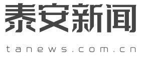 泰安新闻网